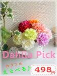 *問屋価格*ふんわりテイストダリアピックハンドメイドにも使える!!可愛いピンク赤白グリーンオレンジ造花ピックダリア花瓶なしでも立てて飾れる全長19cmコサージュにもおススメ498円3本組み500円以下花束テーブルアレンジ造花