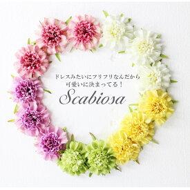 スカビオサ/可愛い/フラワーピック/3本組み/lovely/