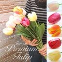 春 造花 チューリップ 本物 質感 リアル 高品質 きれい 選べる5色 チューリップ アーティフィシャル きれい 造花 フ…