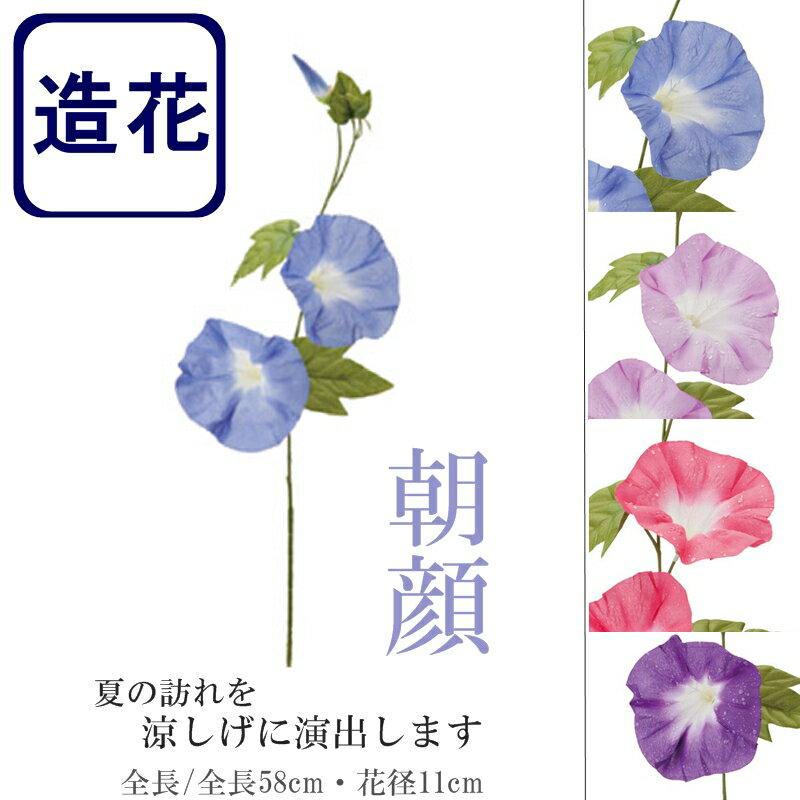 【造花アサガオ】【朝顔造花】【水滴付】【3色よりお選び下さい】