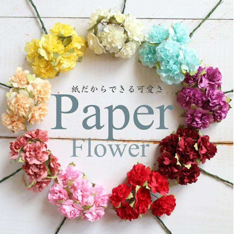紙造花 ペーパーフラワー 小さいお花 ラッピング資材 9色展開 1本あたり22円 36本セット ハンドメイド向け