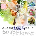 送料無料 ソープフラワー 石鹸 お花 可愛い バスフレグランス 可愛い 花束 ブーケ フレグランス 香り いい香り 喜ばれ…