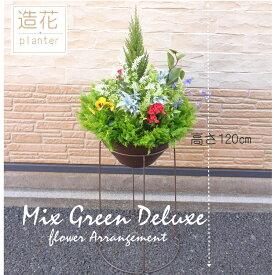 【人工観葉植物】【ミックスグリーンプランター】【プランター】【ゴールドクレスト】【まるで生花の様な作り】【屋外使用可】【1.2m】送料無料