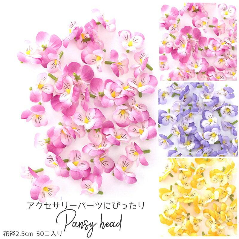 造花 パーツ デコ パーツ ハンドメイド デコ パ−ツ アクセサリー パーツ 花 造花 ハーバリウム 素材 造花 可愛い パンジー 造花 パンジー 3色 黄色 Pink Lavender 造花 ハーバリウム パーツ 50コ入り 小さい造花 花 可愛い ミニチュア ドールSIZE