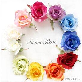 ローズピック 満開 綺麗 ハンドメイド パーツ 造花 薔薇 8cm 選べる ローズピック コサージュ作り 材料 ヘアアクセサリー ヘッドドレス 手芸 花 本物 そっくり 小さめ アレンジメント ローズ