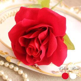 最安値に挑戦 造花 薔薇 シングル スプレー 全長60cm 花径10cm ベルベット生地 ベルベットローズ 動画有