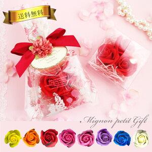 送料無料 プチギフト 贈り物 可愛い ラッピング ソープフラワー 選べる 8色 赤 黄色 ピンク 紫 Beauty 青 白 ちょこっと 贈り物 お菓子と一緒に お返し お祝い プレゼント 造花 プチギフト ソー