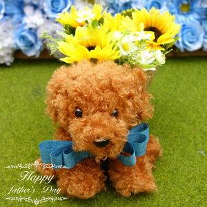 造花 ギフト プレゼント 送料無料 父の日 ワンチャンアレンジメント  ひまわり 贈り物 お花 ひまわり ペット お花 おうち時間 ステイホーム ギフト お花 アーティシャ
