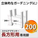 ◇オプションパーツ◇スクエアプランター長方形用 専用脚(2個入/1セット)高さ200mmタイプ