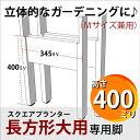 ◇オプションパーツ◇スクエアプランター長方形「大」用(Mサイズ兼用) 専用脚(2個入/1セット)高さ400mmタイプ