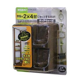 【2×4材/ツーバイフォー材専用】WAKAI ディアウォール 本体(上下セット/ダークブラウン) 【小型商品】