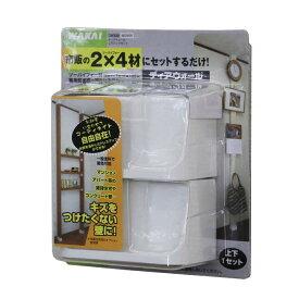 【2×4材/ツーバイフォー材専用】WAKAI ディアウォール 本体(上下セット/ホワイト) 【小型商品】