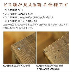 OLDASHIBA(足場板古材)スクエアプランター幅450mm×奥行266mm×高さ330mm無塗装