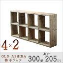 OLD ASHIBA(足場板古材)格子ラック300型奥行205mm 4×2 無塗装幅1375mm×高さ705mm×奥行205mm【受注生産】