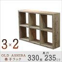 OLD ASHIBA(足場板古材)格子ラック330型奥行235mm 3×2 無塗装幅1130mm×高さ765mm×奥行235mm【受注生産】
