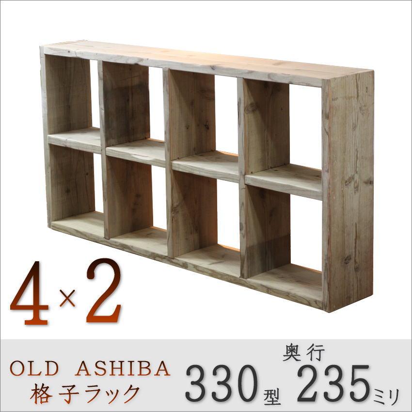 OLD ASHIBA(足場板古材)格子ラック330型奥行235mm 4×2 無塗装幅1495mm×高さ765mm×奥行235mm[受注生産] 【特大商品】