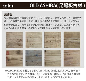 OLDASHIBA(足場板古材)ミラー(鏡)A型姿見Lサイズ無塗装1600mm×520mm【アンティーク風】[受注生産]【特大商品】