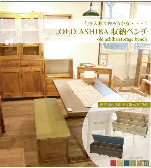 OLDASHIBA(足場板古材)収納ベンチ【ボードタイプ】幅1000mm×奥行400mm×高さ415mm無塗装