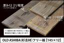 OLD ASHIBA(杉古材)フリー板【145x12】厚み12mm程度×幅145mm程度×長さ810〜900mm 無塗装【受注生産】