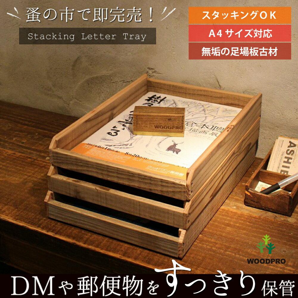【発売記念価格】OLD ASHIBA(足場板古材)レタートレイA4サイズ 1個単品 無塗装