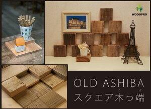 OLDASHIBA(足場板古材)スクエア木っ端無塗装【厚み35mmタイプ】35-1S(8個入り)【受注生産】
