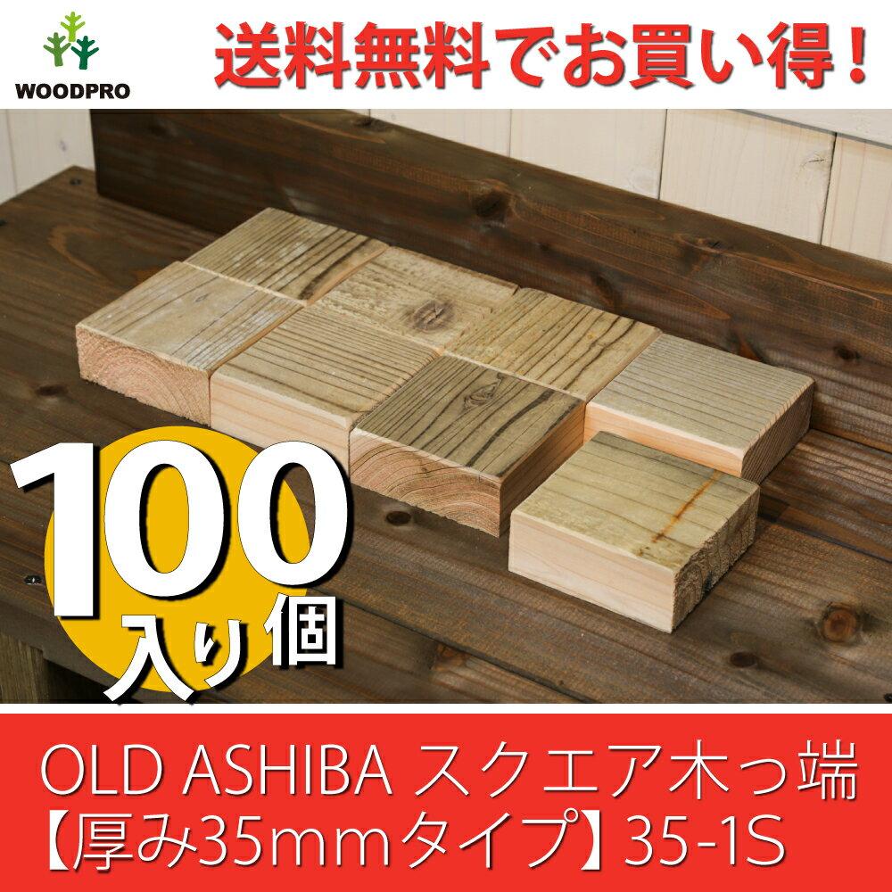 【送料無料】OLD ASHIBA(足場板古材)スクエア木っ端 無塗装【厚み35mmタイプ】35-1S(100個入り)