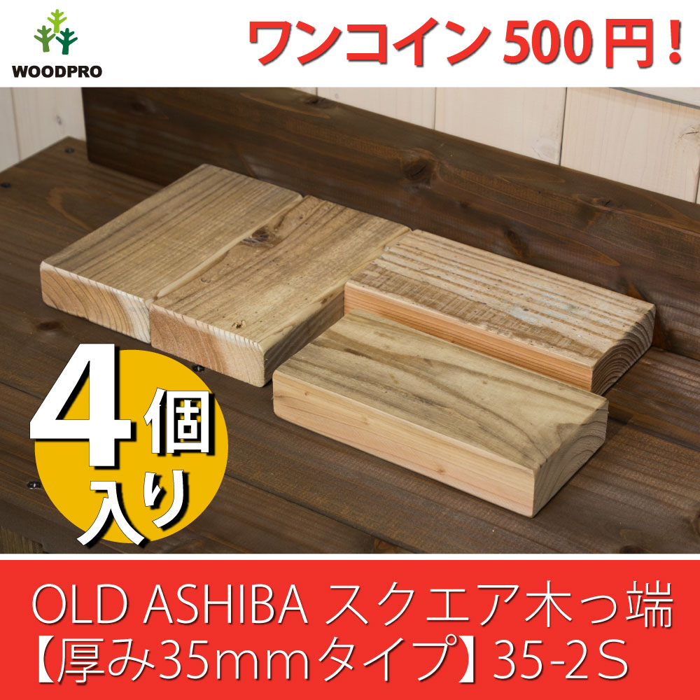OLD ASHIBA(足場板古材)スクエア木っ端 無塗装【厚み35mmタイプ】35-2S(4個入り) 【小型商品】