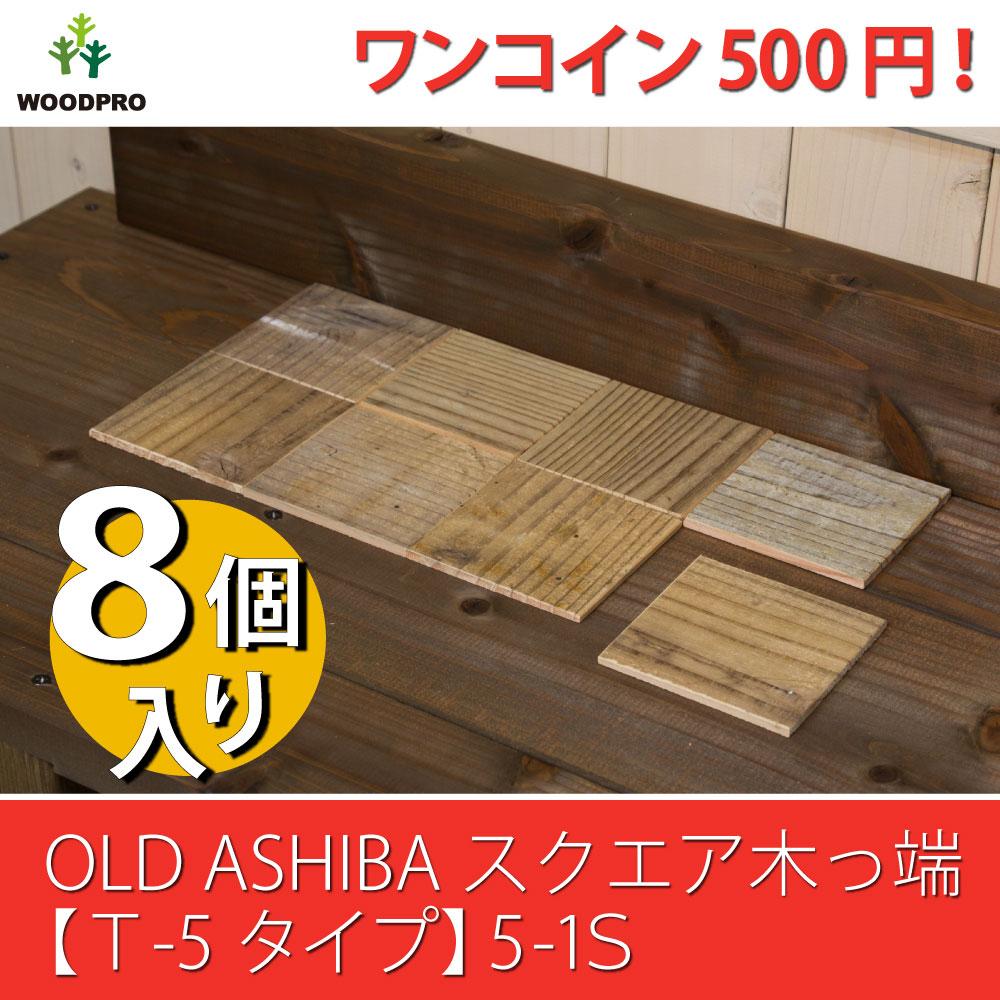OLD ASHIBA(足場板古材)スクエア木っ端 無塗装【T-5タイプ】5-1S(8個入り) 【小型商品】