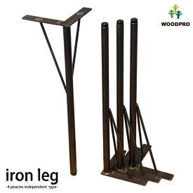 【鉄脚】アイアンテーブル脚 独立4本脚タイプ高さ675mm/4本セット 【小型商品】