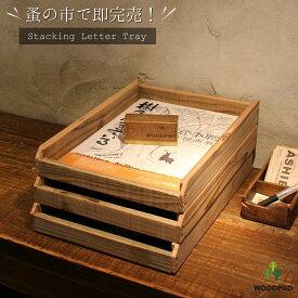 OLD ASHIBA(足場板古材)レタートレイA4サイズ 1個単品 塗装仕上げ [受注生産] 【小型商品】