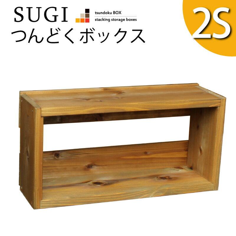 【SUGI-インテリア】つんどくボックス 2S幅480×奥行150×高さ240mm(レギュラー)