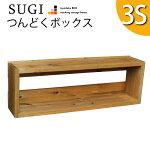 【SUGI-インテリア】つんどくボックス3S幅720×奥行150×高さ240mm(レギュラー)