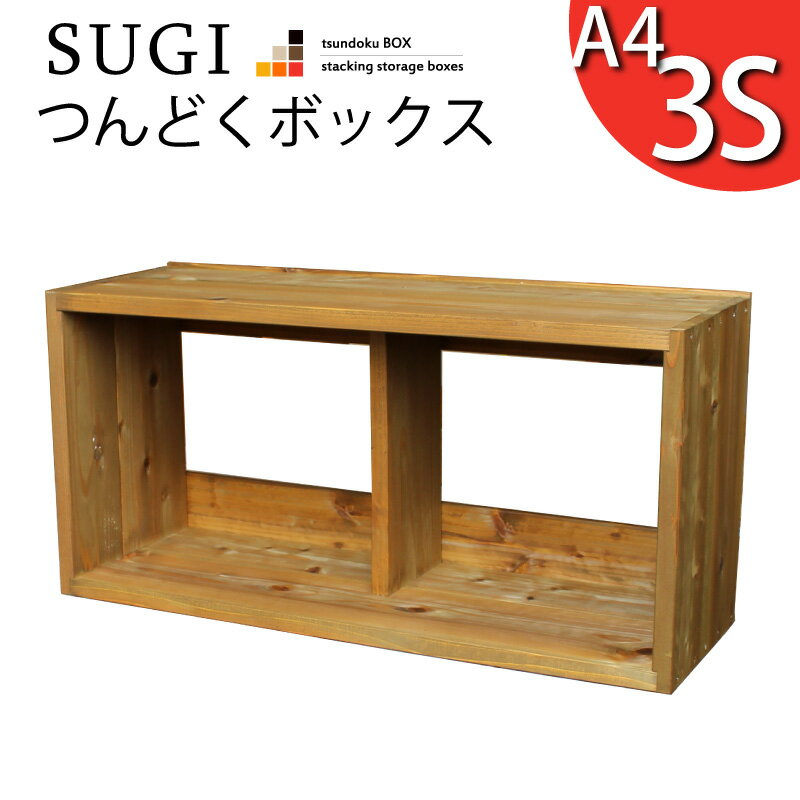 【SUGI-インテリア】つんどくボックス A4-3S幅720×奥行250×高さ350mm(A4タイプ)