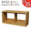 【SUGI-インテリア】つんどくボックス A4-3S幅720×奥行250×高さ350mm(A4タイプ)【受注生産】