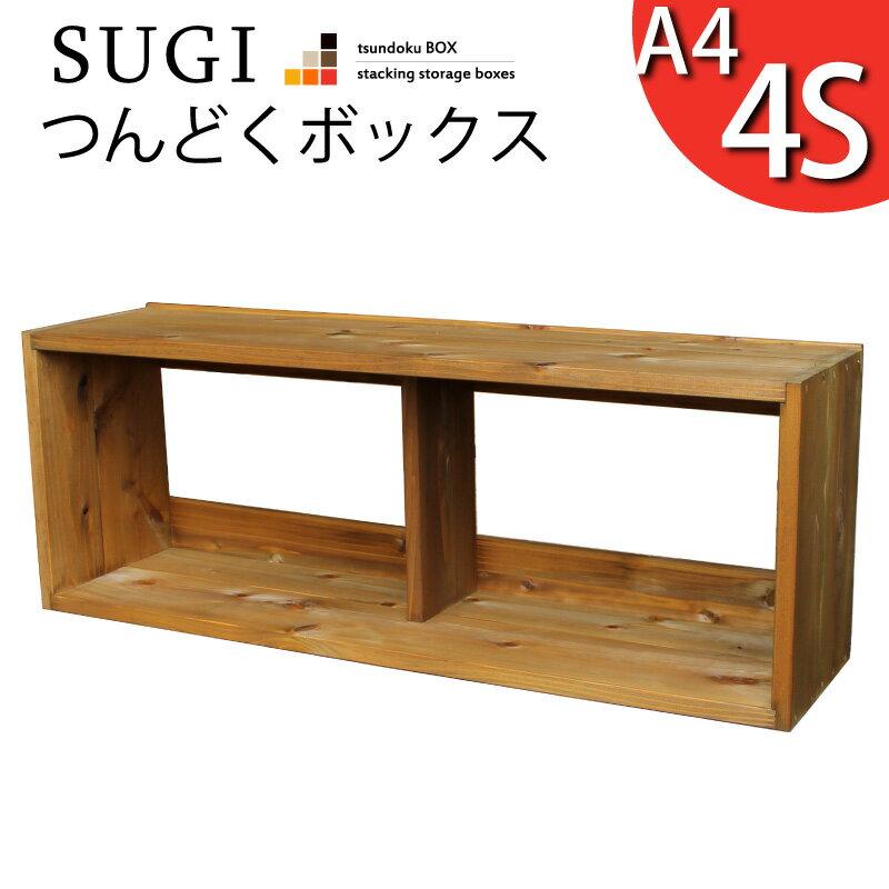 【SUGI-インテリア】つんどくボックス A4-4S幅940×奥行250×高さ350mm(A4タイプ) 【小型商品】