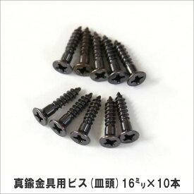真鍮金具用ビス(皿頭)16mm×10本 【小型商品】