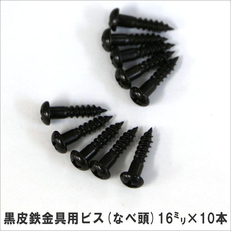 黒皮鉄金具用ビス(なべ頭)16mm×10本