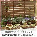 フェンス & プランター プランター付きフェンス(目隠し/格子ラティスなど計6種から)【フェンス+プランター】高さ18…