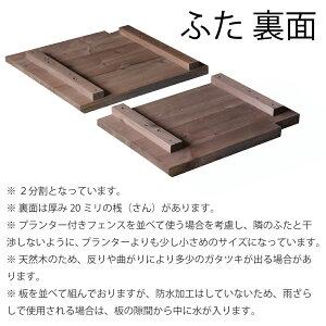 規格型プランター付きフェンスシリーズ【専用ふた】(幅739mm×奥行432mm用)