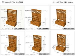 【簡単設置】【天然木製】プランター付きフェンス(目隠し/格子ラティスなど計6種から)【フェンス+プランター】高さ1300mm×幅880mm×奥行336mm(規格サイズ)【特大商品】