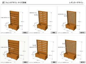 【簡単設置】【天然木製】プランター付きフェンス(目隠し/格子ラティスなど計6種から)【フェンス+プランター】高さ1300mm×幅739mm×奥行336mm(規格サイズ)