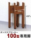 ◇オプションパーツ◇ダックスプランター100型 専用脚(2個入/1セット)高さ400mmタイプ