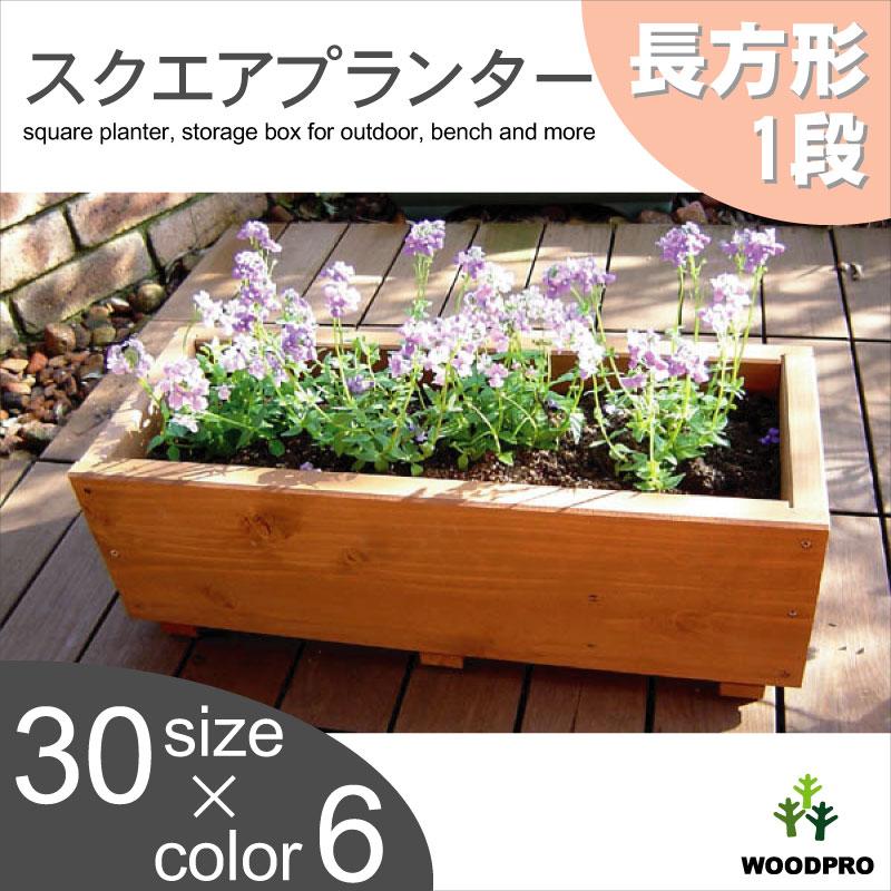 WOODPRO スクエアプランター 長方形(1段) 幅595mm×奥行230mm×高さ205mm 【色は6色からオーダー可】 小型 〜 大型 までサイズ多数 木製プランター 家庭菜園 園芸用品 野菜 おしゃれ 鉢 カバー