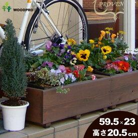 WOODPRO スクエアプランター 長方形(1段) 幅595mm×奥行230mm×高さ205mm 【色は6色からオーダー可】 小型 〜 大型 までサイズ多数 木製プランター 家庭菜園 園芸用品 野菜 おしゃれ 鉢 カバー プランター
