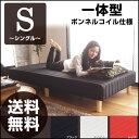 脚付きマットレス シングル 脚付マットレス 脚付きマットレスベッド ベッド ベット マットレス ソファ シングルベッド 脚付きベッド ボンネルコイル 1体型 1本型 送料無料