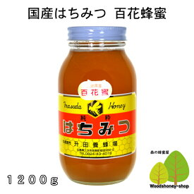 国産 はちみつ 生産直売 百花蜂蜜 1200g【 純粋 非加熱 】広島県産・国産蜂蜜