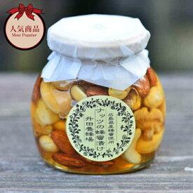 森の蜂蜜屋特製☆ナッツの蜂蜜漬け220g入り☆【栄養たっぷり素焼きナッツ使用】
