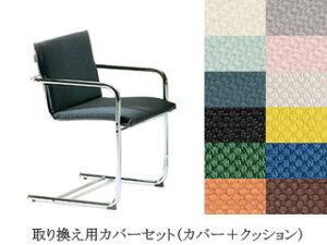 イノベーター スティム ダイニング チェア innovator stim dining chair用カバーセット(カバー+インナークッション)