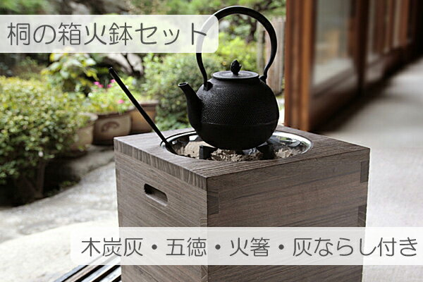 【送料無料】 桐の箱火鉢セット(フタ、五徳、火箸、灰ならし、木炭灰付き)