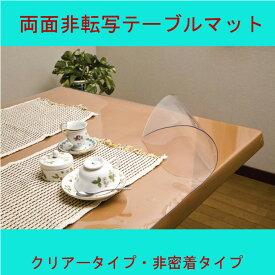両面非転写 テーブルマット テーブルクロス 2mm 透明 90X150 【 送料無料 】 テーブルカバー デスクマット 透明カバー テーブル クロス ビニール 家具 キズ防止 傷防止